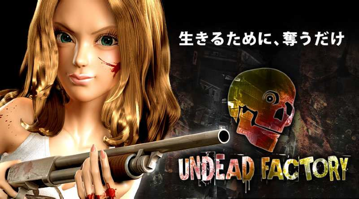 UNDEAD FACTORY(アンデッドファクトリー)